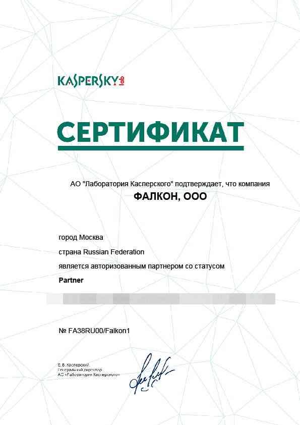 сертификат Касперский