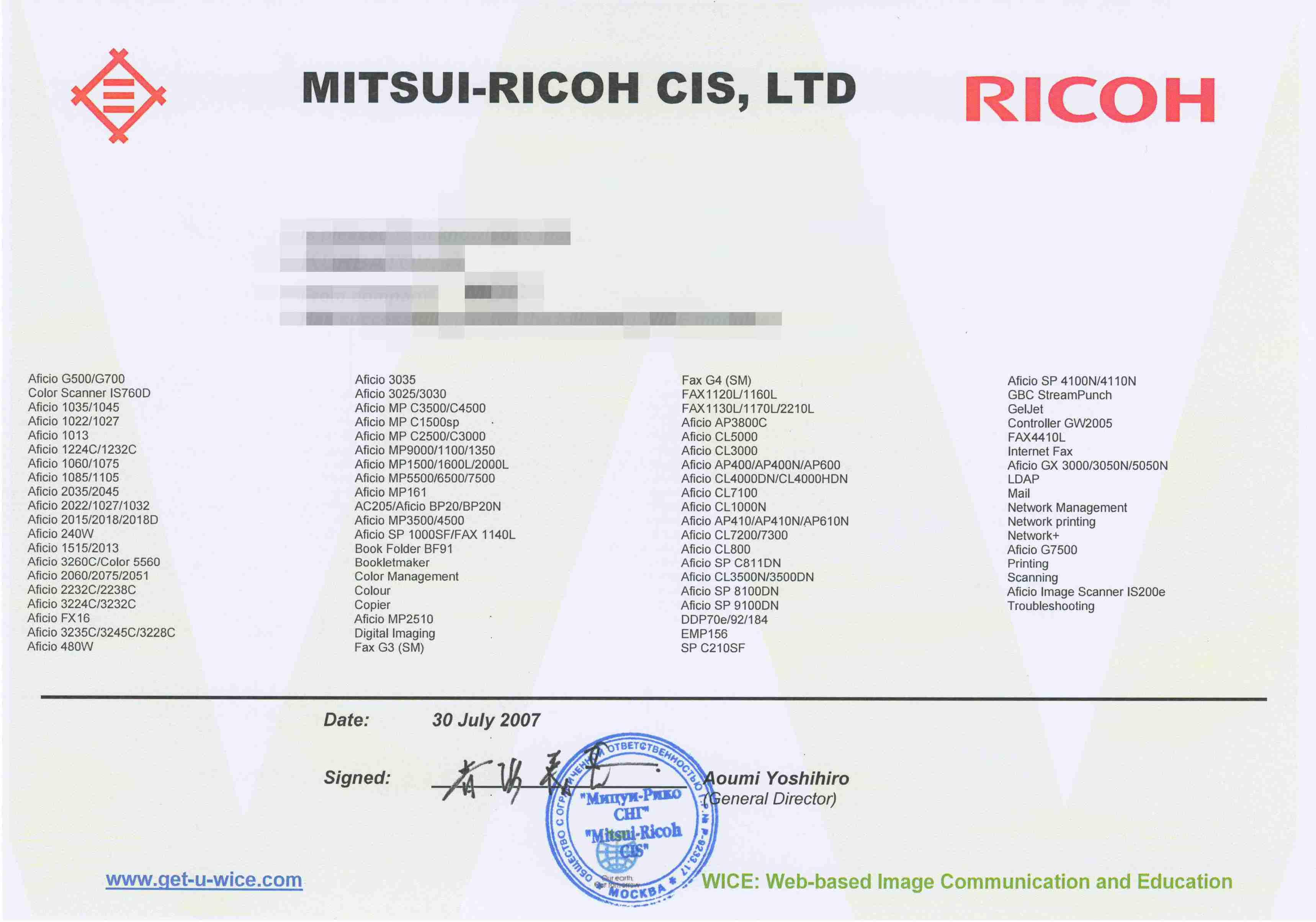 сертификат сервисного инженера Ricoh